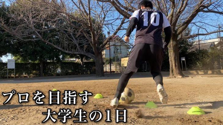 プロサッカー選手を目指す大学生の1日