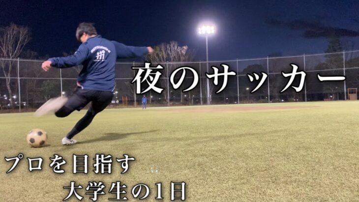 「ナイターでのトレーニングした日」 プロサッカー選手を目指す大学生の1日