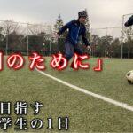 「仲間のためにも」プロサッカー選手を目指す大学生の1日