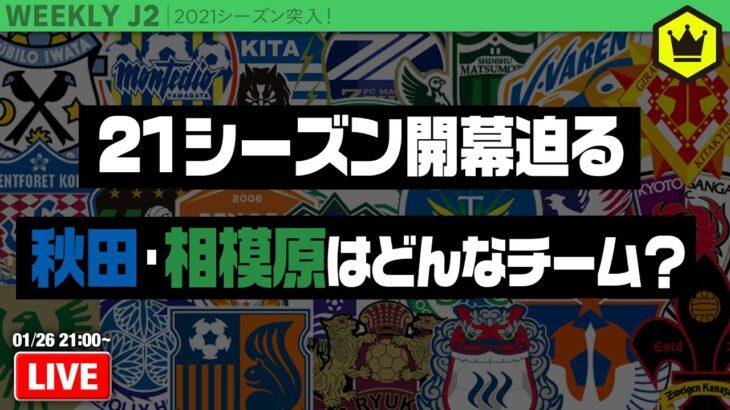 新シーズン開幕まであと1カ月! 新メンバー秋田・相模原を深堀り! #週刊J2 2021.01.26