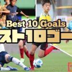 『 ベスト10ゴール 』【JFA 第44回全日本U-12 サッカー選手権大会】Best 10 Goals