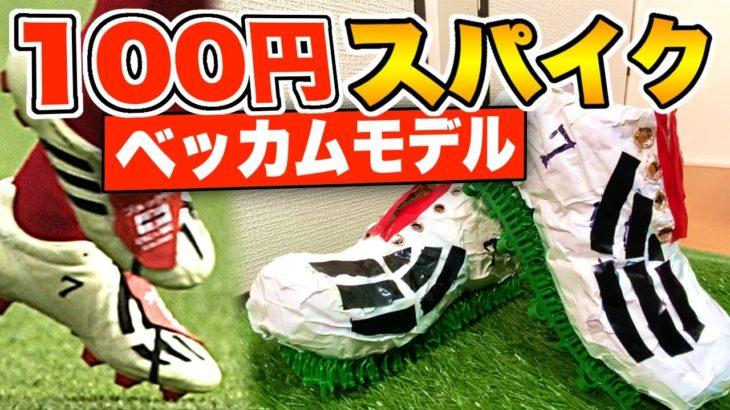 【100円均一】サッカースパイク作ってみた!!