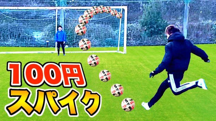 【神フリーキック!!】100円均一の物で作ったサッカースパイクがヤバすぎた!