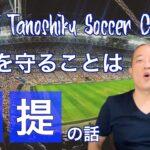 【サッカートーク】サッカー経験から人生のヒントを100%継承するソロトークショー【サッカーとルール Part1】