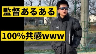 【サッカー部監督あるある】 100%共感www