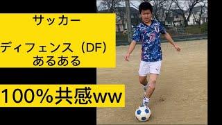 「サッカー】ディフェンスあるある 100%共感www