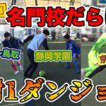 【サッカー】日本最高峰の有名校選手と1対1対決【静学・京都橘・興国など】