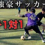 強豪高校サッカー部とガチ1対1対決。