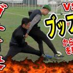 【サッカー】元ヴィッセル神戸のプロ選手に本気の1対1を挑んでみた!!結果は!?