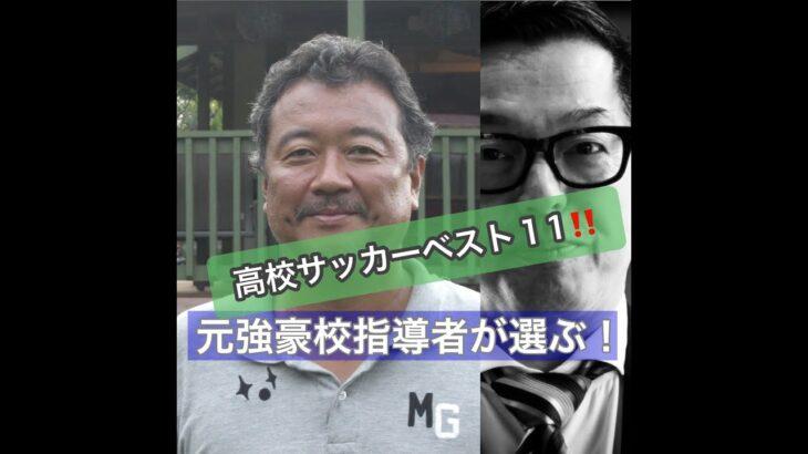 【高校サッカーベスト11】元強豪校指導者が選ぶベスト11