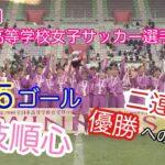 高校女子サッカー選手権【藤枝順心】優勝までの全15ゴール【ゴール集】
