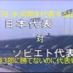 【サッカー氷河期】1978 日本 vs ソ連【アムール・ブラゴベシェンスクに勝ってからやれよ!】
