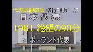 【サッカー氷河期】1981 日本 vs ポーランド選抜 #1【40年前の今日】