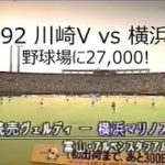【サッカー夜明け前】1992 川崎V vs 横浜M【富山市民球場】