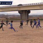 ゴール集!第19回埼玉県クラブユースサッカー選手権U-12大会・決勝トーナメント 202101