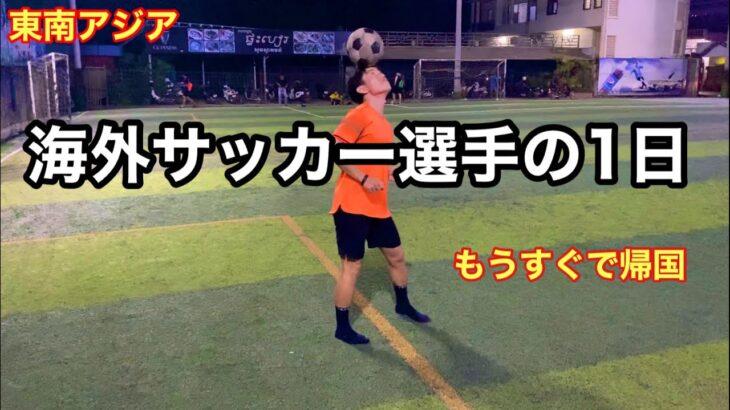 【海外サッカー選手の1日】東南アジア生活ルーティン/Vlog/アスリート/日常/海外生活/アラサー