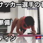 【海外サッカー選手の1日】帰国準備ルーティン/海外生活/Vlog/アスリート/日常/東南アジア/アラサー