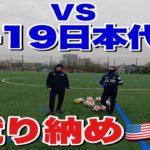 アメリカ大学サッカー部が日本で蹴り納め【自主トレブログ #2】
