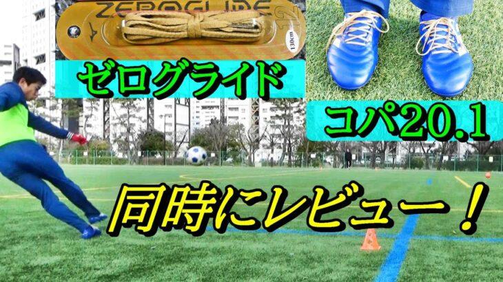 サッカースパイクコパ20.1のレビュー!ゼログライドシューレースのレビューも同時に!(サッカースパイクアディダス、ラダートレーニング)