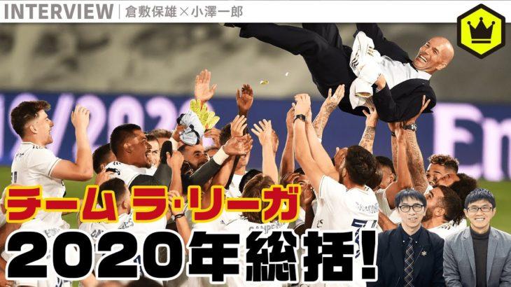 """【年末企画】2020年の""""大トリ"""" 倉敷・小澤コンビが激動の1年を総括します!"""
