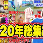 りーぶるサッカー部2020年総編集!!!!!!今年もよろしくお願いします。