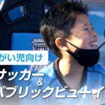 【公式】2020年「発達障がい児向け親子サッカー&パブリックビューイング」を開催!