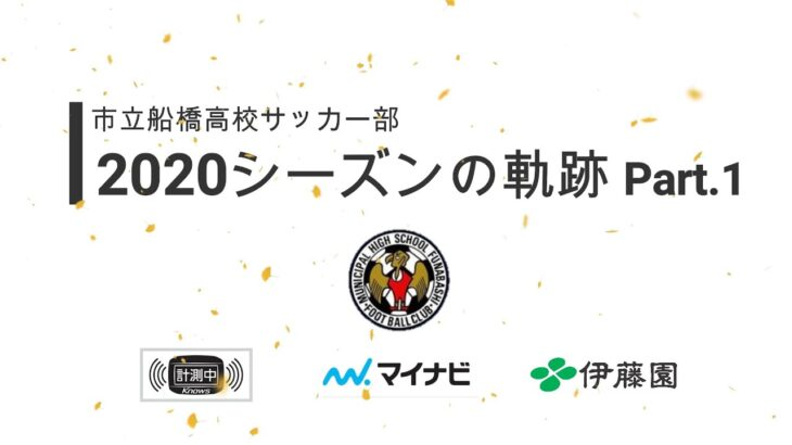 【伝統の継承!】市船サッカー部2020シーズンの軌跡 Part.1