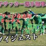 2020.12.20 U15女子サッカー選手権 ラブリッジ名古屋スターチスvs東京ヴェルディセリアス 後半ダイジェスト