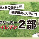 流通経済大からは何名!?2020年関東大学サッカー2部ベストイレブン