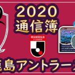 【鹿島アントラーズ2020通信簿】ザーゴが鹿島サッカーに取り入れたトランジション制圧論と更に期待な2021若手コレクション