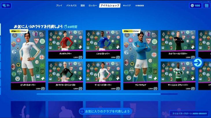 新サッカー【フォートナイト】2021年1月24日 今日のアイテムショップ【Fortnite】