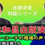 2021年本出版決定!サッカーコーチの現場の声を聞く 坂戸FC小鮒正樹さんとの対談