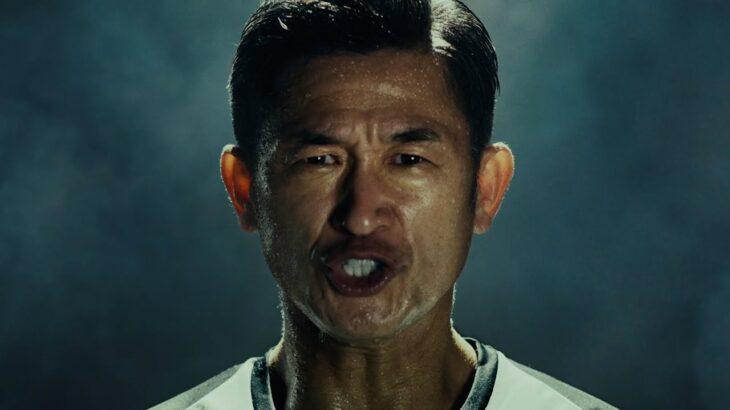 三浦知良、「サッカーを上手くなりたい」2021年全力で挑戦したいことを告白 ガリバー新TVCM