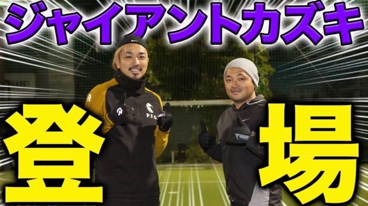 【サッカー・ロングキック練習】2021年夢叶う!元U18日本代表が世界一の低弾道パントキック弟子入り!【ジャイアントカズキ】