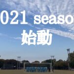 筑波大学女子サッカー部 2021season 始動movie