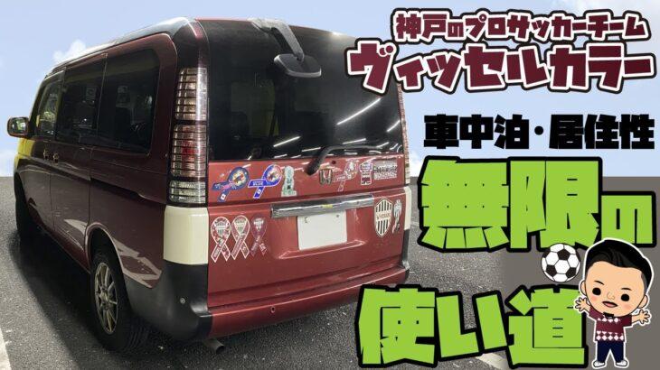 【20万km】神戸のサッカーチームヴィッセルカラーのステップワゴンは無限の使い道があった