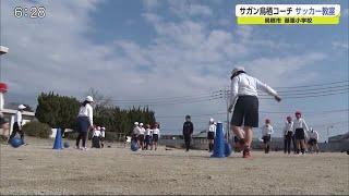 基里小 サガン鳥栖のコーチがサッカー教室【佐賀県】 (21/01/22 19:50)
