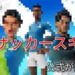 【速報】新サッカースキンが公式から発表されました!全23チーム、無料で入手する方法など紹介します!【fortnite】
