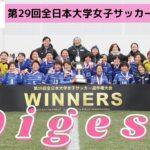 【総集編】第29回 全日本大学女子サッカー選手権大会