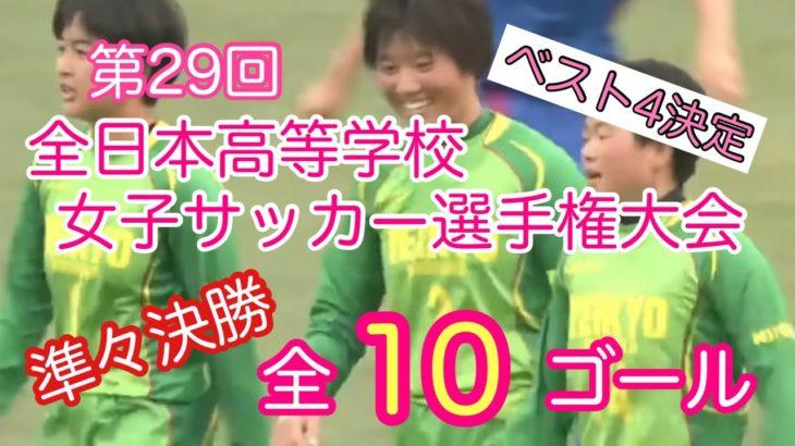 第29回全日本高等学校女子サッカー選手権大会【準々決勝】全10ゴール【ゴール集】