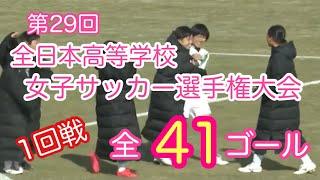第29回全日本高校女子サッカー選手権大会【1回戦】全41ゴール【ゴール集】