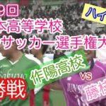 第29回全日本高校女子サッカー選手権大会【決勝】全3ゴール【ゴール集・ハイライト】