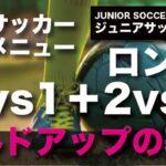 少年サッカー・練習メニュー【2vs1+2vs1ロンド】ビルドアップ〜前進の基礎