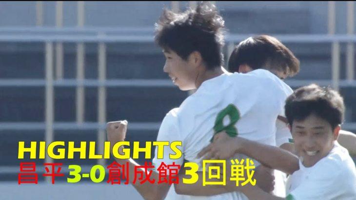 【高校サッカー全国大会3回戦】昌平3-0創成館 第99回全国高校サッカー選手権大会 3回戦1月3日