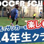 【3・4年生クラス】ゼットサッカースクール クラス紹介