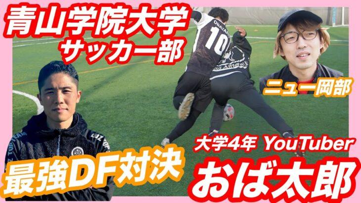 【青山学院4年】最強DF vs おば太郎(大学生サッカーYouTuber)