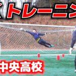 【選手権ベスト4】矢板中央高校サッカー部のGKトレーニングを大公開!