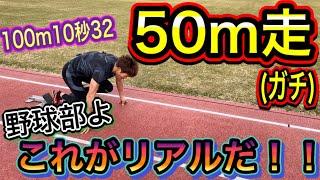 [陸上]野球部、サッカー部が50m5秒台!?ほんまかいな