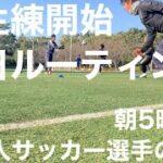 【ルーティン】自主練開始 社会人サッカー選手の日常 #54【vlog】