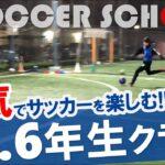 【5・6年生クラス】ゼットサッカースクール クラス紹介
